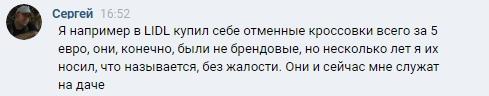 Lidl отзыв